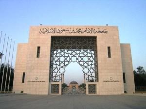 معلومات عن تخصص العلوم التطبيقية جامعة الامام