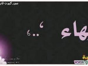 معنى اسم بهاء