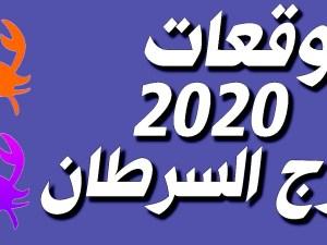 توقعات برج السرطان 2020
