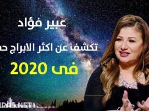 توقعات الابراج عبير فؤاد 2020