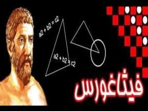 نظرية فيثاغورس في الرياضيات