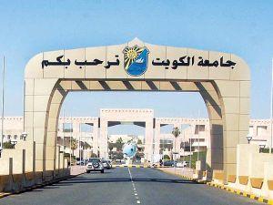رقم جامعة الكويت الدراسات العليا
