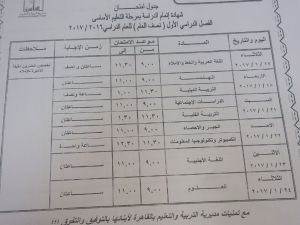 جدول امتحانات الصف السادس الابتدائى 2018 الترم الثاني