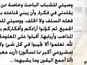 من هو حسن فرحان المالكي
