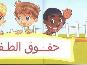 موضوع قصير عن حقوق الطفل