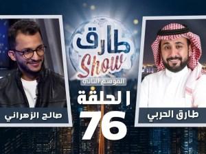 حلقة طارق شو ليان عبدالله وصالح الزهراني