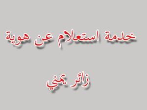 استعلام عن هوية زائر يمني