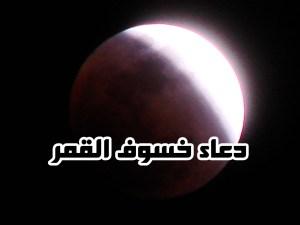 دعاء خسوف القمر