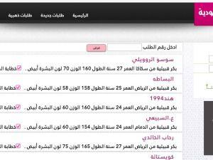رابط موقع خطابة السعودية
