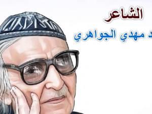 افضل قصائد محمد مهدي الجواهري