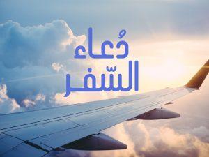 دعاء السفر المستحب عند الله