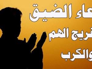 دعاء تفريج الكرب والهم والحزن والضيق