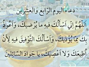 دعاء اليوم الرابع والعشرون من رمضان مكتوب 2018