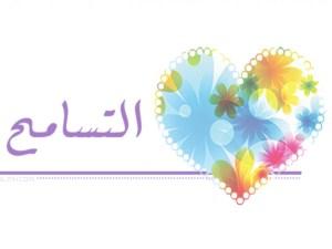 دعوة للتسامح قبل دخول شهر رمضان الفضيل