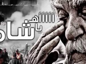 كلمات عن دمشق الجريحة