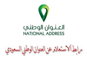 العنوان الوطني السعودي