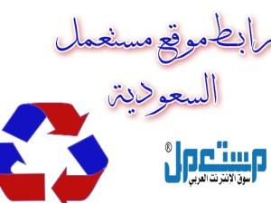 رابط موقع مستعمل السعودية