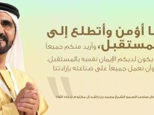 من اقوال صاحب السمو الشيخ محمد بن راشد ال مكتوم