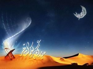 رسائل تهنئة رمضان لزوجي جديدة 2020