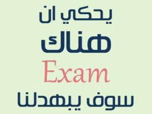 عبارات عن الامتحانات مضحكه