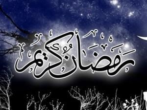 رسائل تهنئة بمناسبة حلول شهر رمضان المبارك 2018