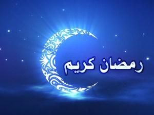 عبارات جميله عن رمضان قصيره
