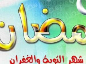 كلمات عن استقبال رمضان