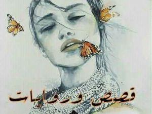 رواية جحيم قسوته مريم مجدي