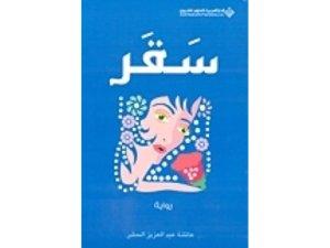 تحميل رواية سقر للكاتبة السعودية عائشة الحشر pdf