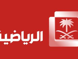 تردد قناة السعودية الرياضية 2018