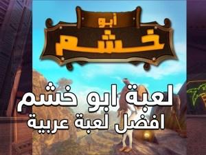 سعر لعبة ابو خشم في السعودية