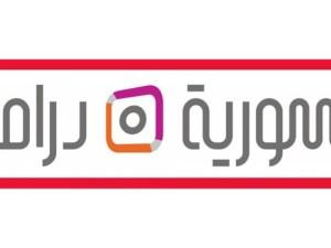 تردد قناة سوريا دراما الجديد 2018