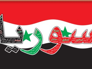 موضوع تعبير عن سوريا قصير