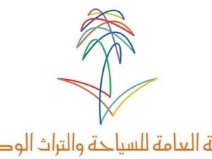 اهداف الهيئة العليا للسياحة في المملكة العربية السعودية