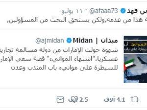تغريدات عبد العزيز بن فهد ضد الامارات