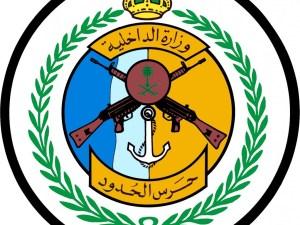 صور شعار حرس الحدود السعودي ٢٠١٧