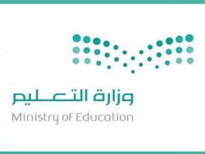 موعد وشروط الانتقال من الوظائف الإدارية إلى التعليمية