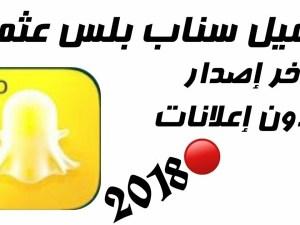 تحميل سناب بلس يدعم الاشعارات سناب عثمان بدون اعلانات 2018