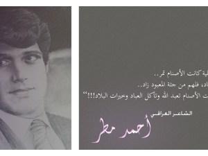 افضل قصائد احمد مطر الشاعر العراقي