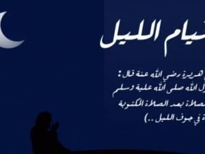 عبارات عن صلاة التهجد رمضان 2018