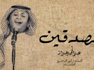 كلمات اغنية تصدقين عبدالمجيد عبدالله