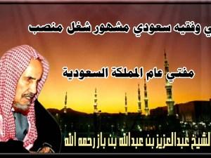 قاضي وفقيه سعودي مشهور شغل منصب مفتي عام المملكة السعودية