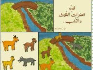 قصة العنزات الثلاث والذئب وحدة المسكن pdf