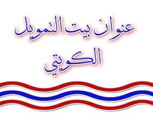 عنوان بيت التمويل الكويتي