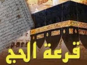 اسماء الفائزين بقرعة الحج 2018 محافظة القاهرة