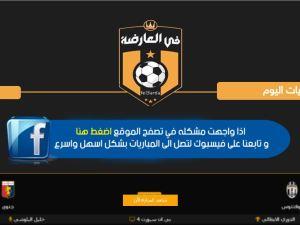 رابط موقع في العارضة بث مباشر مباريات