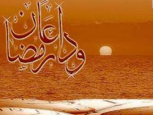 كلام جميل عن وداع رمضان كلمات عن رحيل شهر رمضان