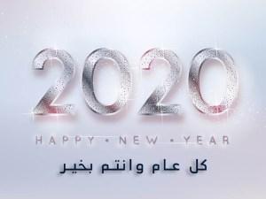 كلمات عن السنة الميلادية الجديدة 2020