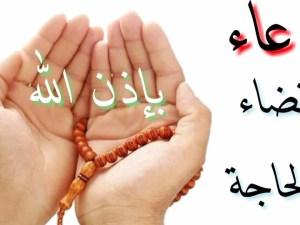ما هو دعاء صلاة الحاجة للمسلمين