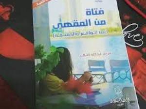 تحميل رواية فتاة من المقهى مريم القلاف pdf